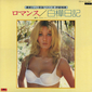 Оцифровка винила: Harumi Ibe (1973) A Romance. White Birch Diary