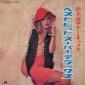 Оцифровка винила: Kaoru Akimoto (1971) Best Hit Super Deluxe
