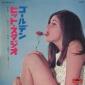 Оцифровка винила: VA Golden Hit Studio (1970) Compilation