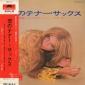 Оцифровка винила: Kaoru Akimoto (1968) Koi No Tenor Sax. Miwakuno Kayo Hit Melody