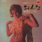 Оцифровка винила: Kaoru Akimoto (1969) Onna. Akimoto Kawakami Tenor Sax