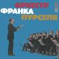Альбом mp3: Franck Pourcel (1970) FRANCK POURCEL GRAND ORCHESTRE (USSR,MELODYA,1976)