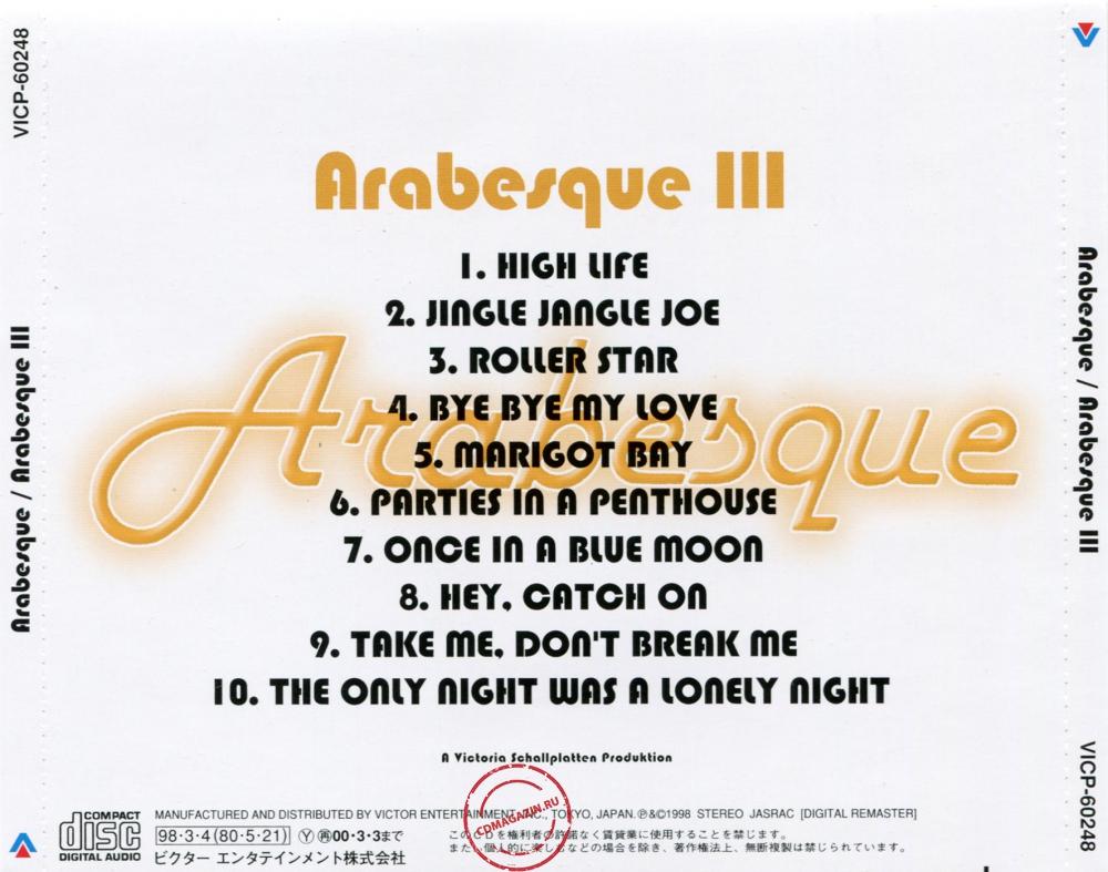Audio CD: Arabesque (1980) Arabesque III