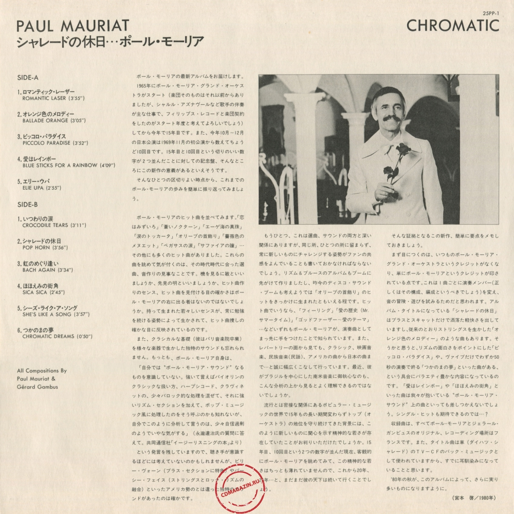 Оцифровка винила: Paul Mauriat (1980) Chromatic