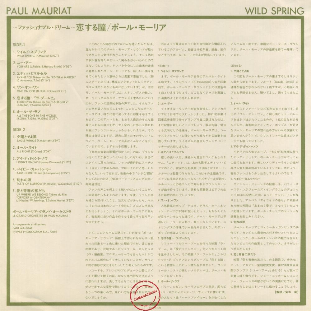Оцифровка винила: Paul Mauriat (1983) Wild Spring