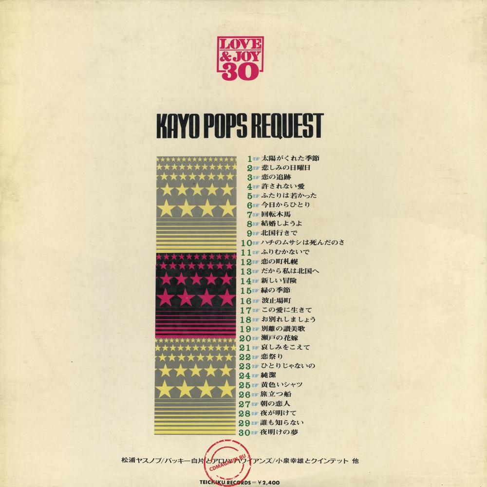 Оцифровка винила: Yasunobu Matsuura - Kayo Pops Request