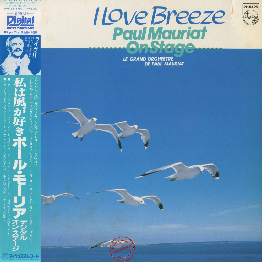 Оцифровка винила: Paul Mauriat (1982) I Love Breeze / Paul Mauriat On Stage