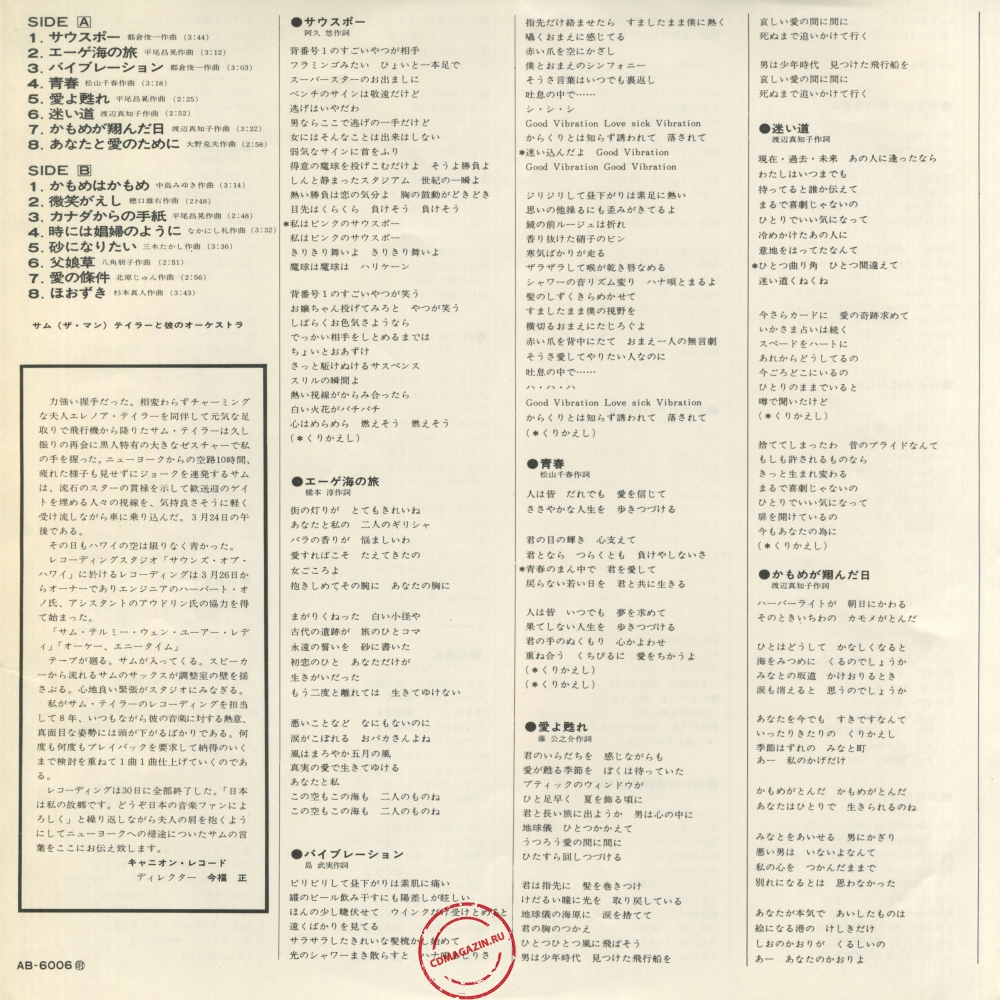 Оцифровка винила: Sam Taylor (1978) Saishin Hit Kayo