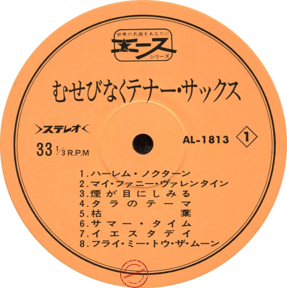 Оцифровка винила: Satoru Oda (1967) Musebinaku Tenor Sax