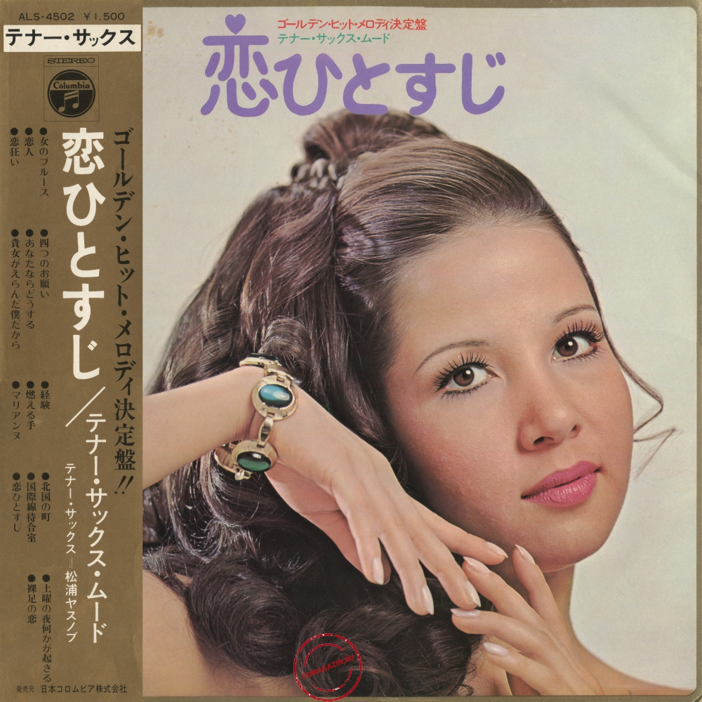 Оцифровка винила: Yasunobu Matsuura (1970) Onna No Blues, Koi Hitosuji