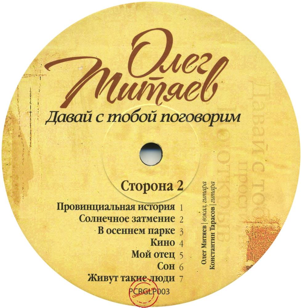 Оцифровка винила: Олег Митяев (2014) Давай с тобой поговорим