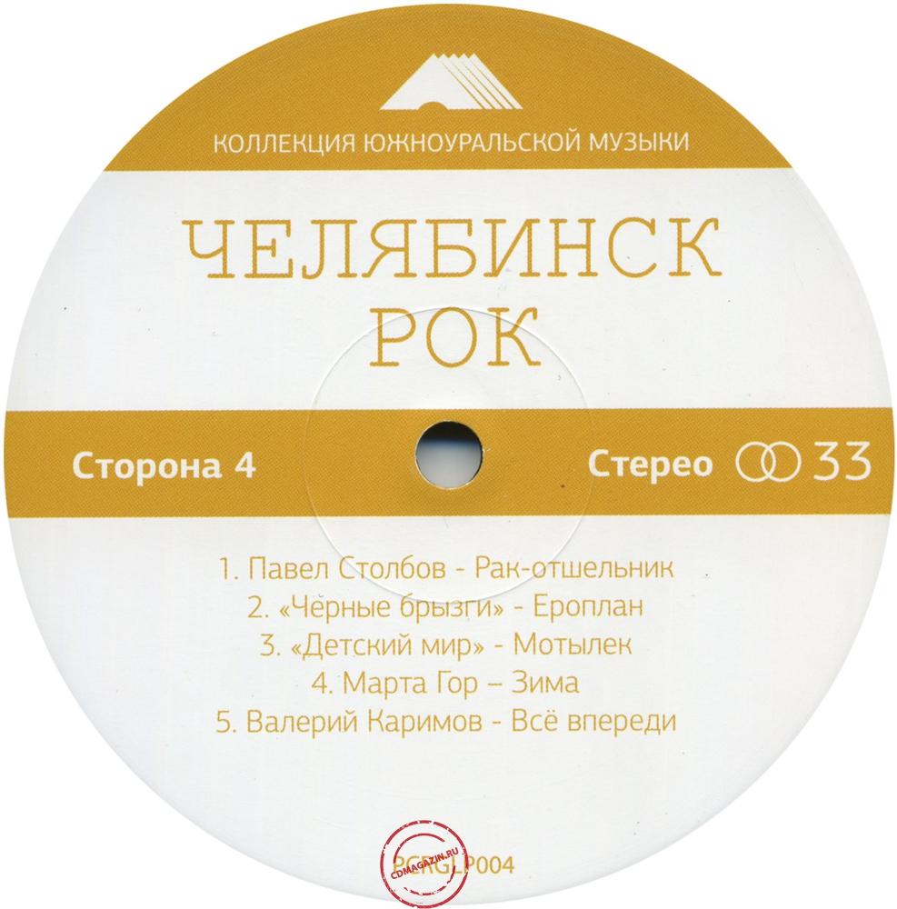 Оцифровка винила: VA Челябинск. Рок (2014) Челябинск. Рок