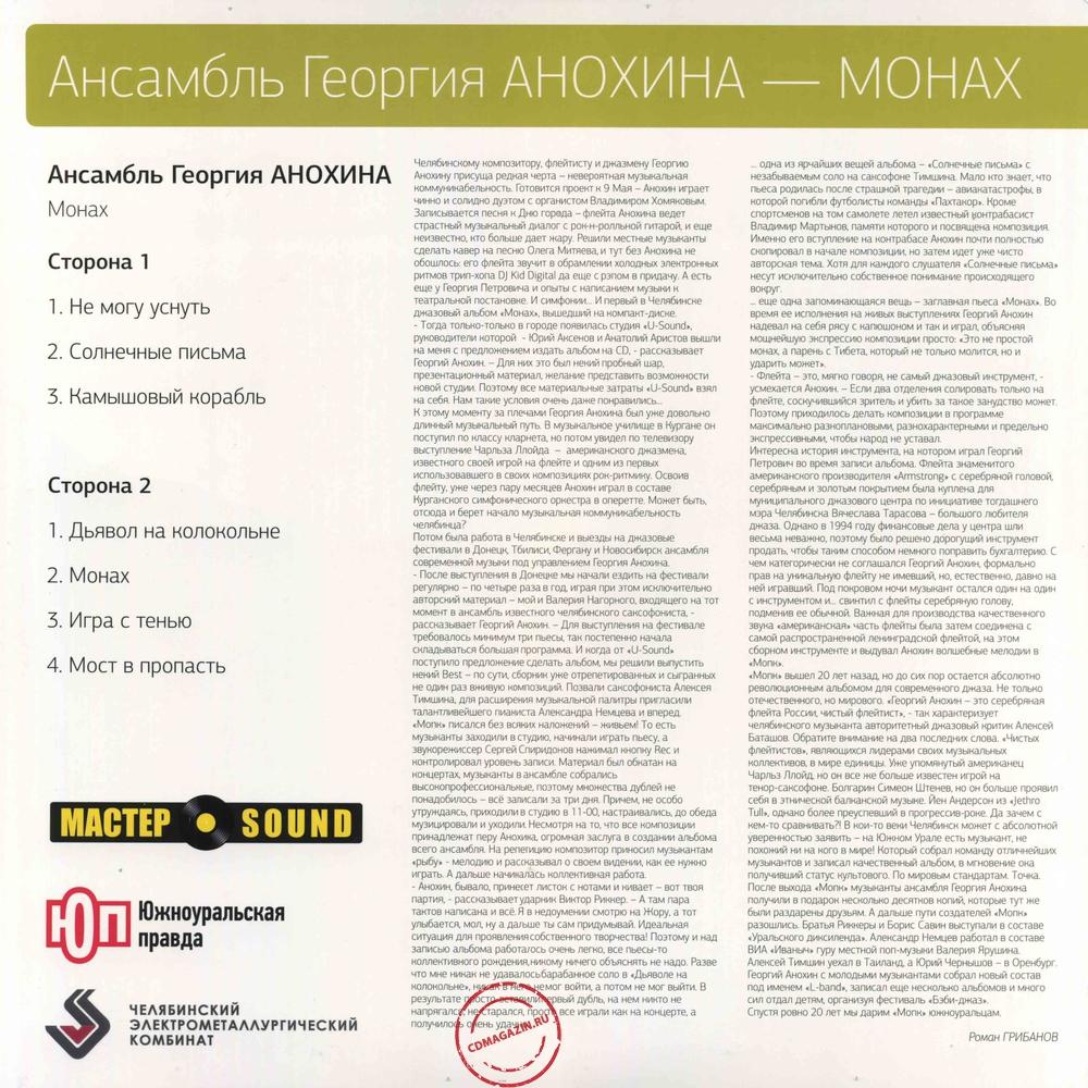 Оцифровка винила: Георгий Анохин (2014) Монах