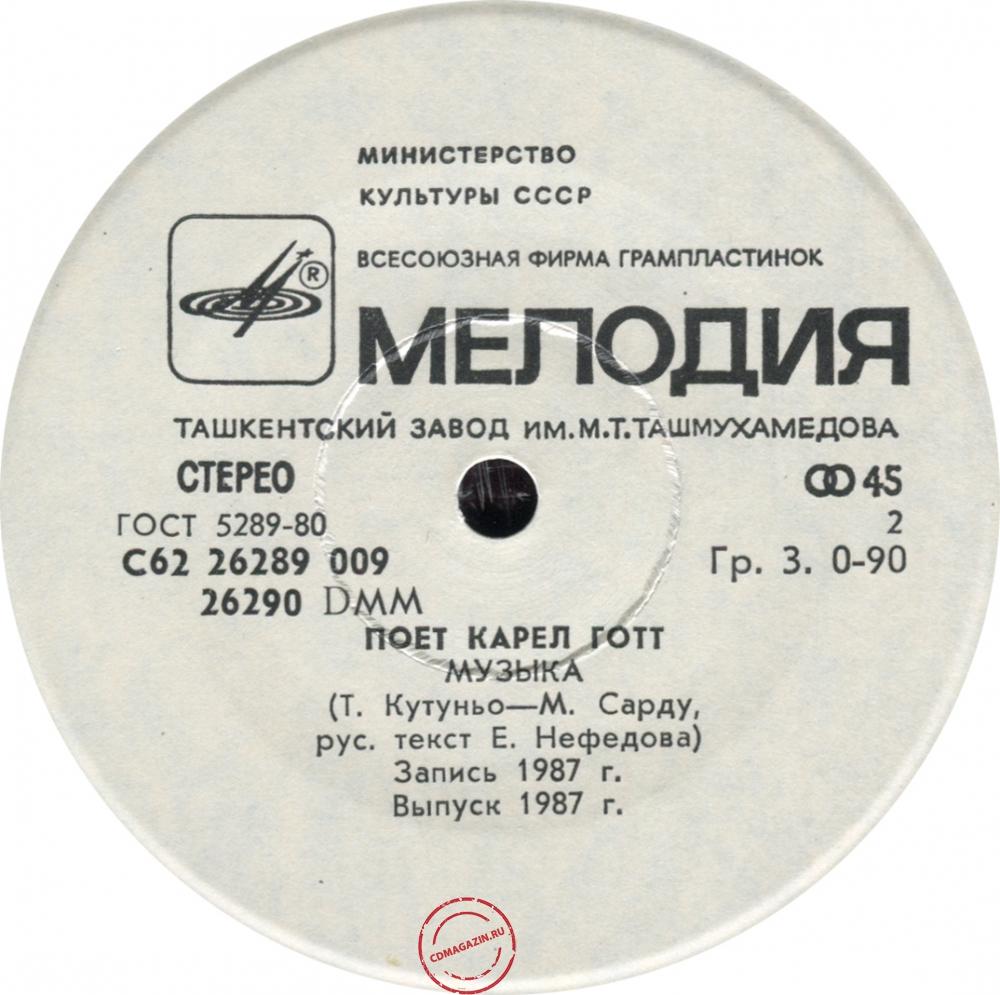 Оцифровка винила: Karel Gott (1989) Музыка