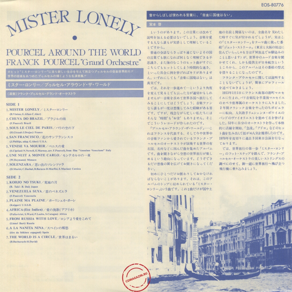 Оцифровка винила: Franck Pourcel (1977) Mister Lonely / Pourcel Around The World