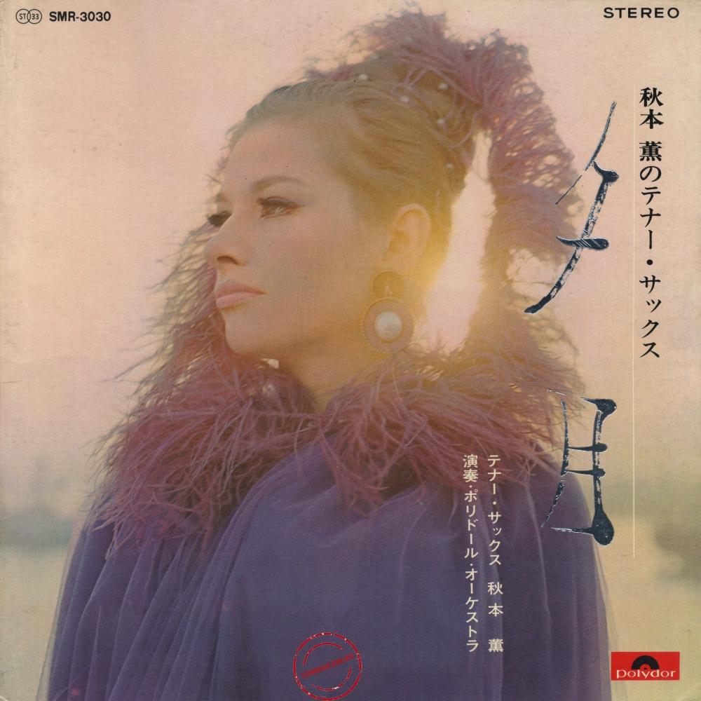 Оцифровка винила: Kaoru Akimoto (1969) Yuzuki. Akimoto No Tenor Sax