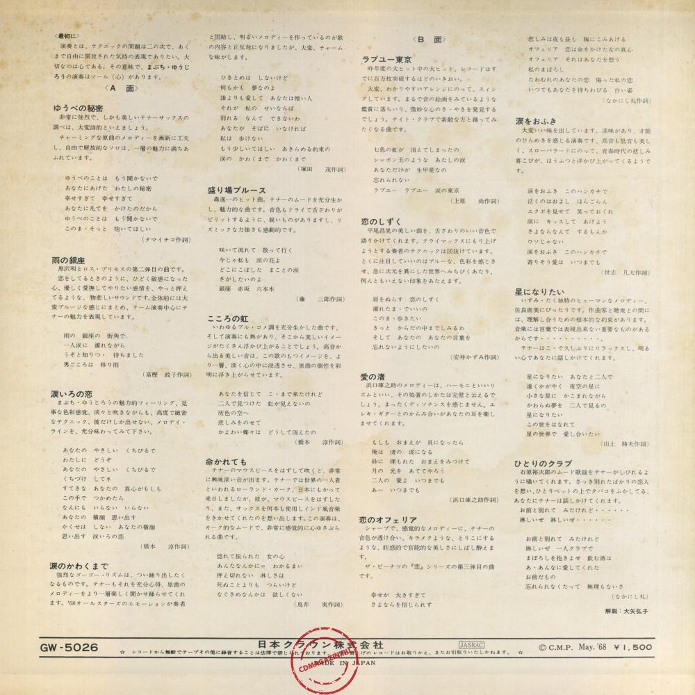 Оцифровка винила: Yujiro Mabuchi (1968) Yube No Himitsu