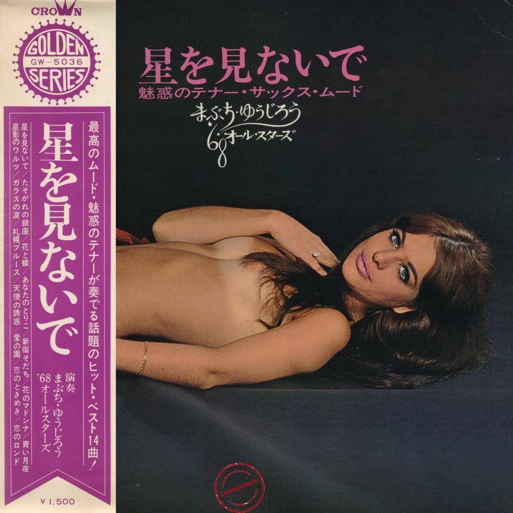 Оцифровка винила: Yujiro Mabuchi (1968) Hoshi O Minaide
