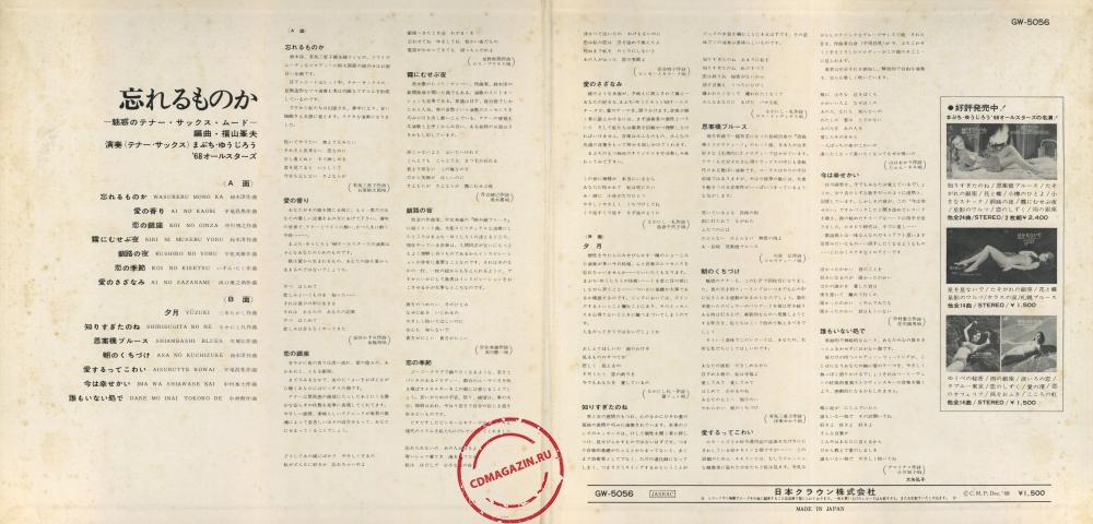 Оцифровка винила: Yujiro Mabuchi (1968) Wasureru Mono Ka