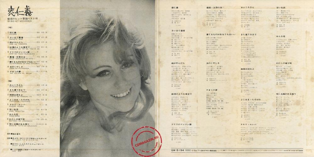 Оцифровка винила: Yujiro Mabuchi (1971) Koijingi