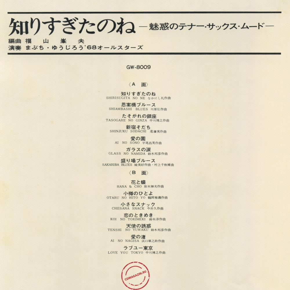 Оцифровка винила: Yujiro Mabuchi (1968) Shirisugita No Ne. Miwakuno Tenor Sax Mood