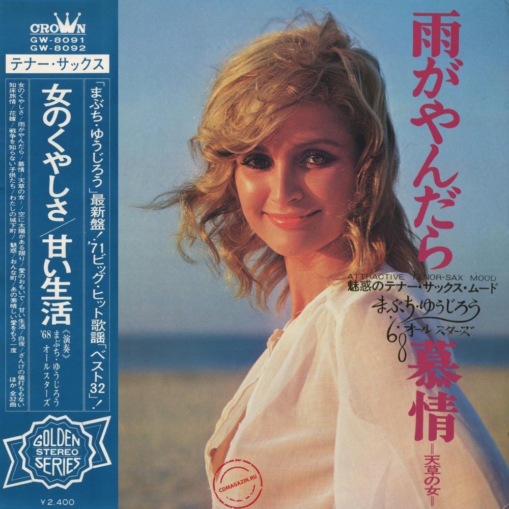 Оцифровка винила: Yujiro Mabuchi (1971) Ame Ga Yandara - Bojo Amakusa No Hito