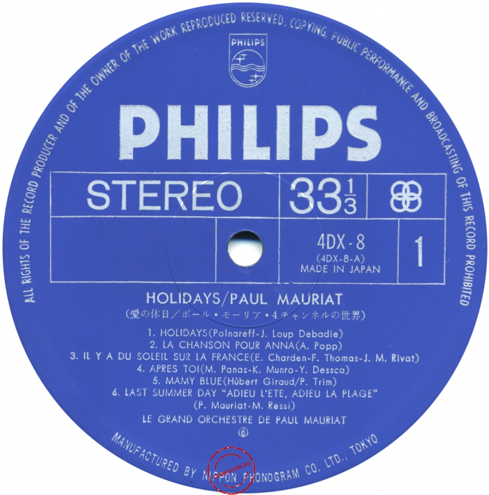 Оцифровка винила: Paul Mauriat (1973) Holidays