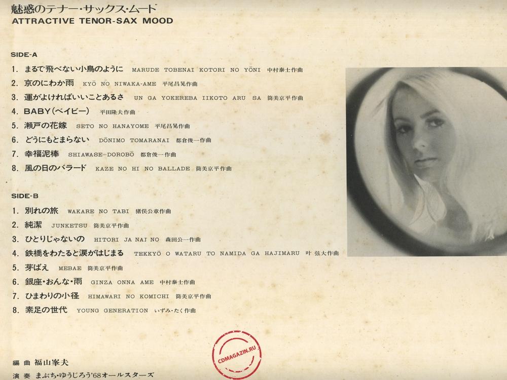 Оцифровка винила: Yujiro Mabuchi (1972) Attractive Tenor-Sax Mood