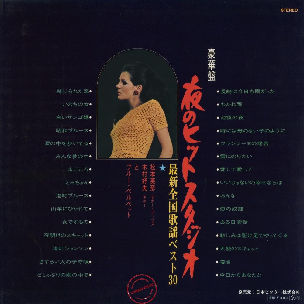 HIDEHIKO MATSUMOTO MP3 СКАЧАТЬ БЕСПЛАТНО