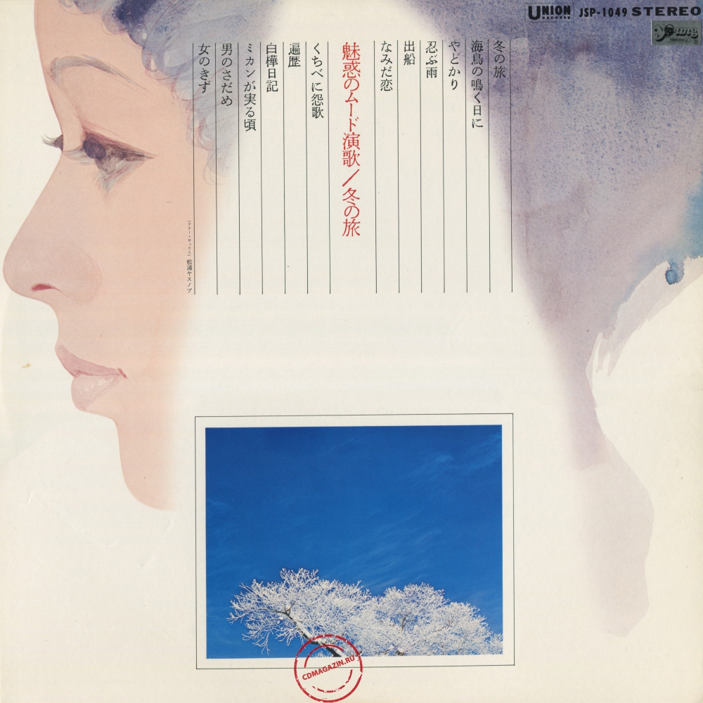 Оцифровка винила: Yasunobu Matsuura - Fuyu No Tabi