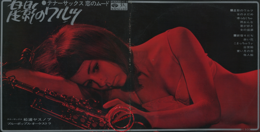 Оцифровка винила: Yasunobu Matsuura (1968) Hoshikage No Waltz