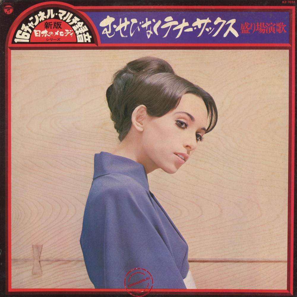Оцифровка винила: Yasunobu Matsuura & Columbia Orchestra (1975) Musebinaku Tenor Sax