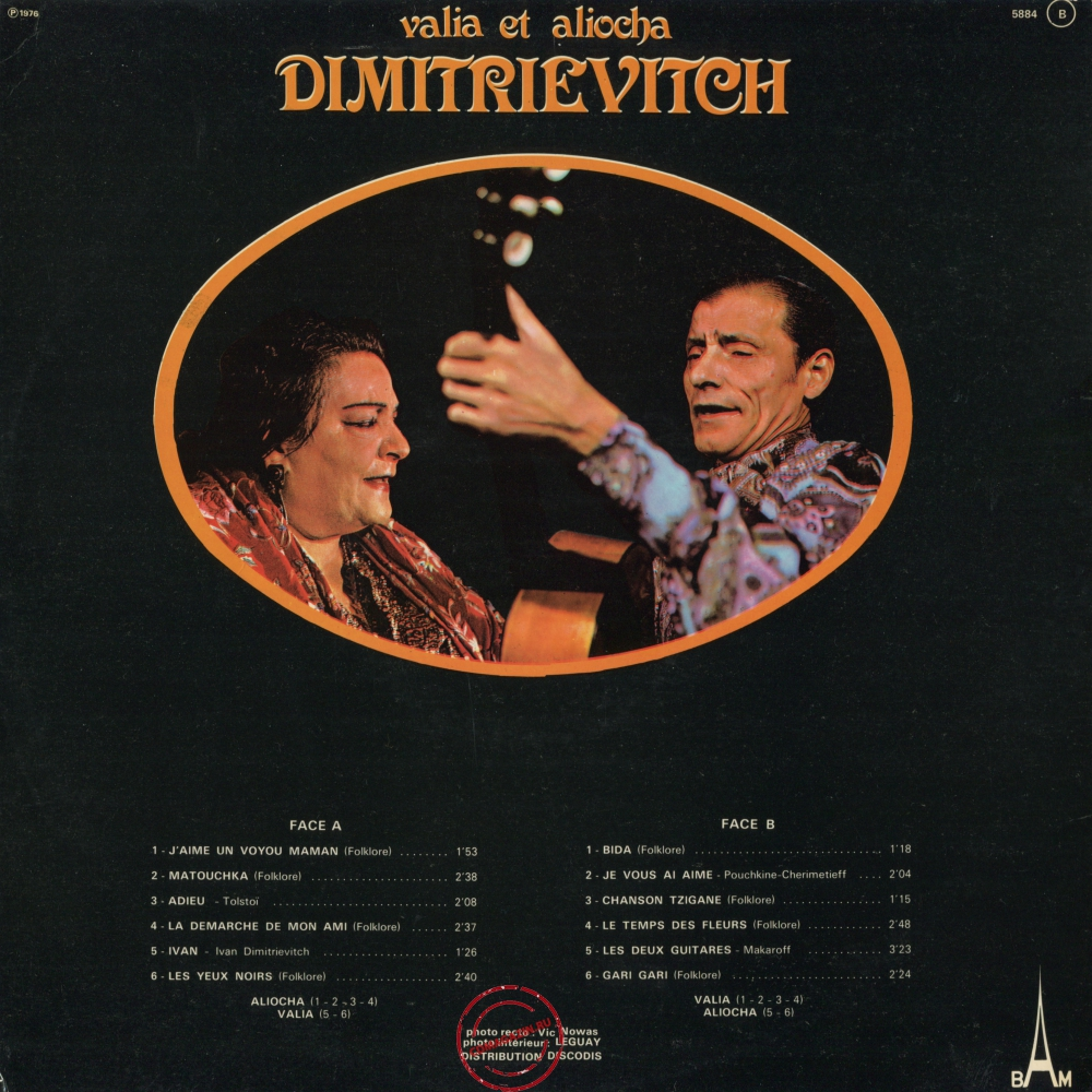 Оцифровка винила: Валя Димитриевич (1976) Валя и Алёша Димитриевич