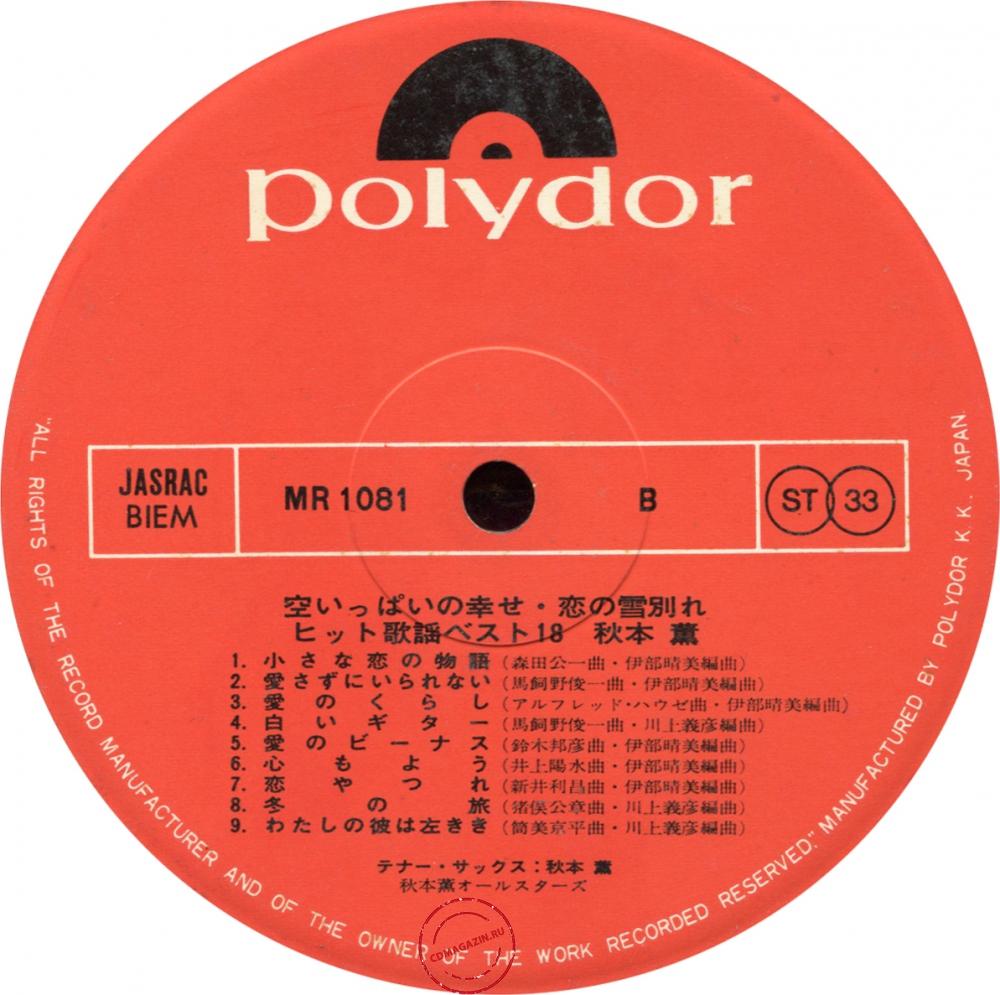 Оцифровка винила: Kaoru Akimoto (1973) Soraippai No Shiawase - Koi No Yukiwakare