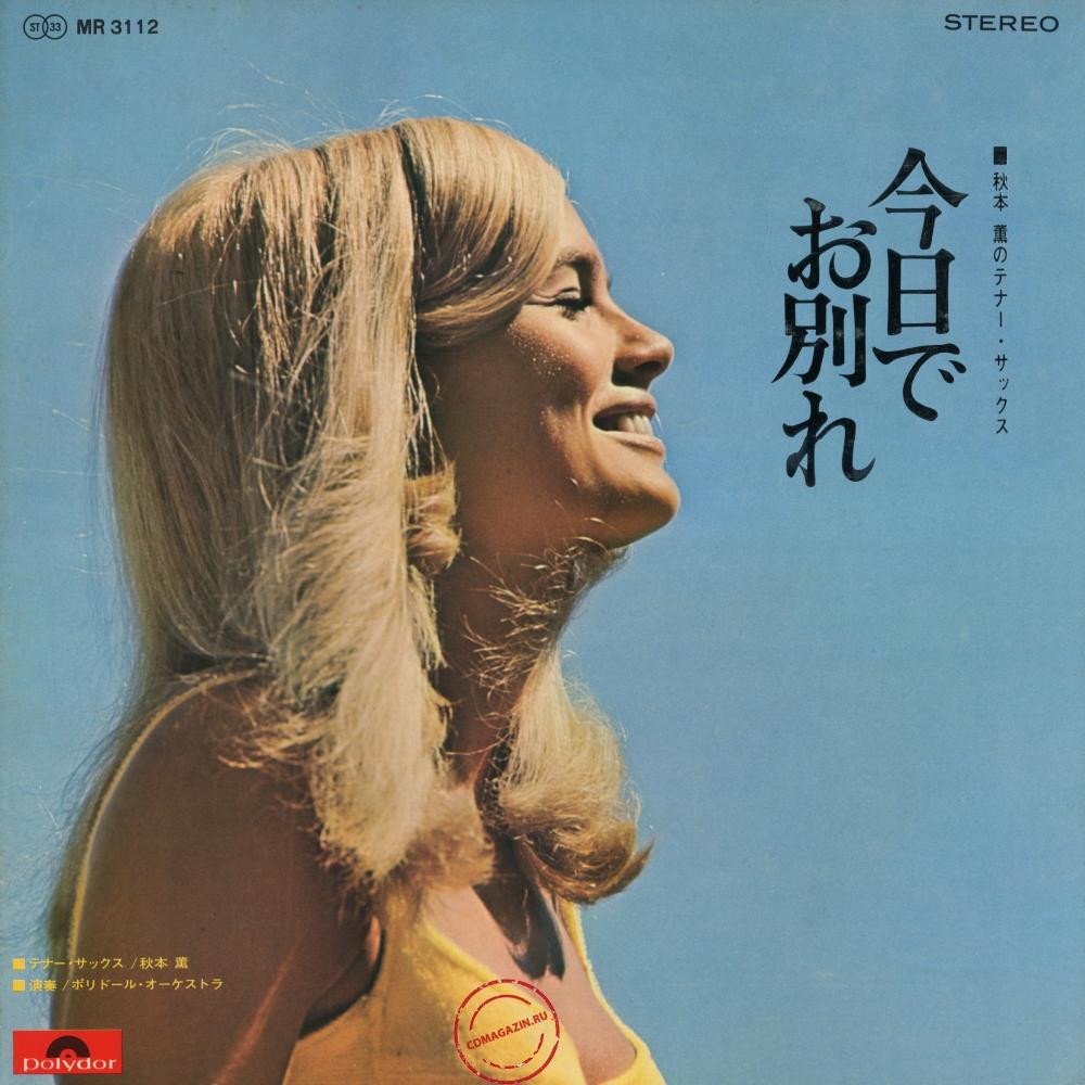 Оцифровка винила: Kaoru Akimoto (1970) Kyo De Owakare