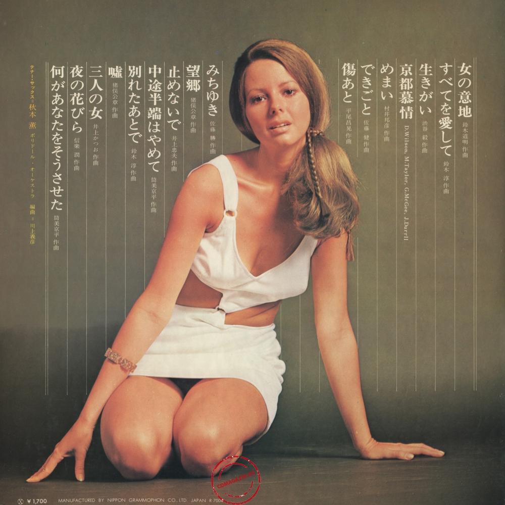 Оцифровка винила: Kaoru Akimoto (1970) Onna No Iji