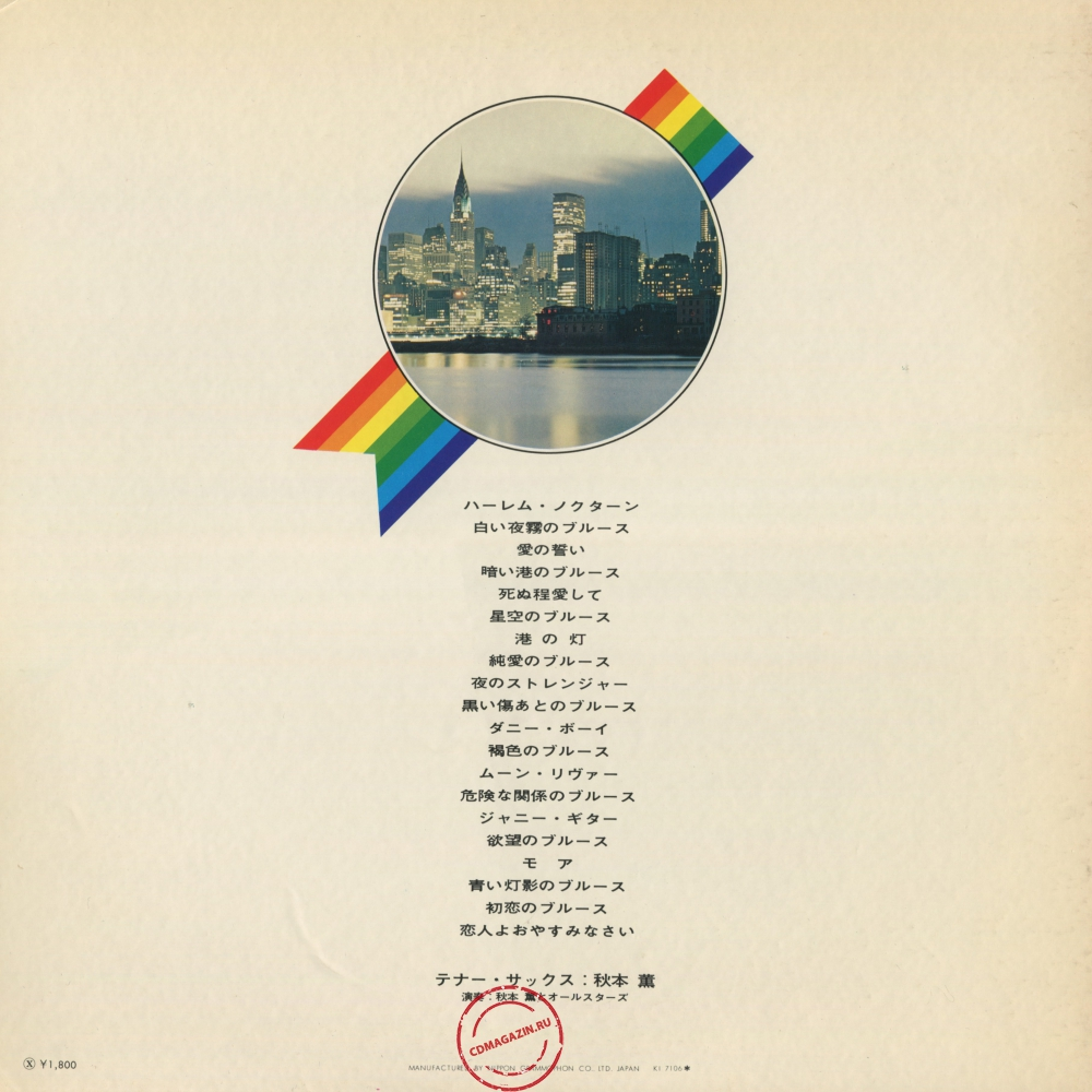 Оцифровка винила: Kaoru Akimoto (1971) Jambo 20 / Tenor Sax Mood