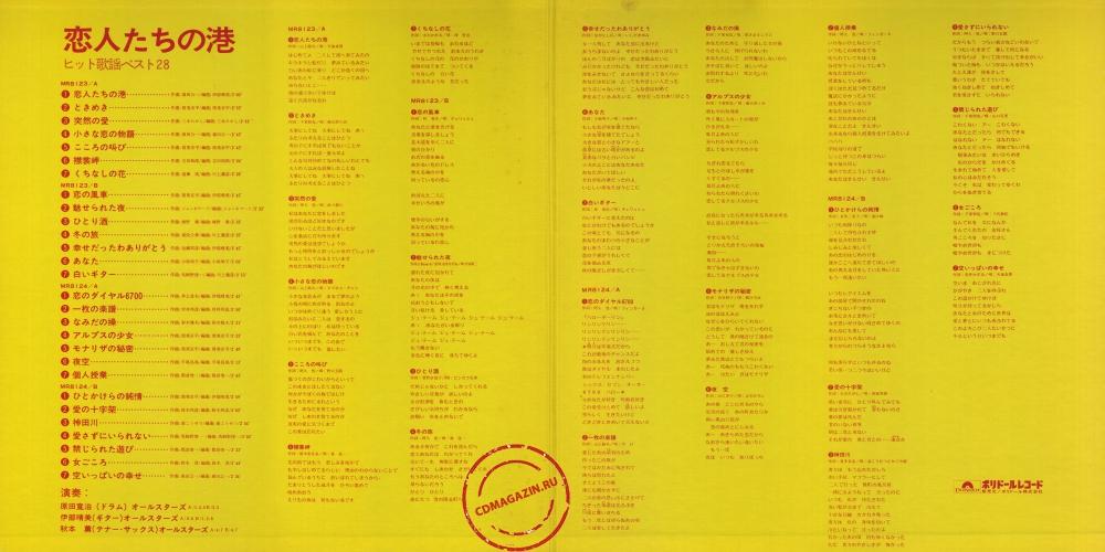Оцифровка винила: Kanji Harada (1974) Koibitotachi No Minato