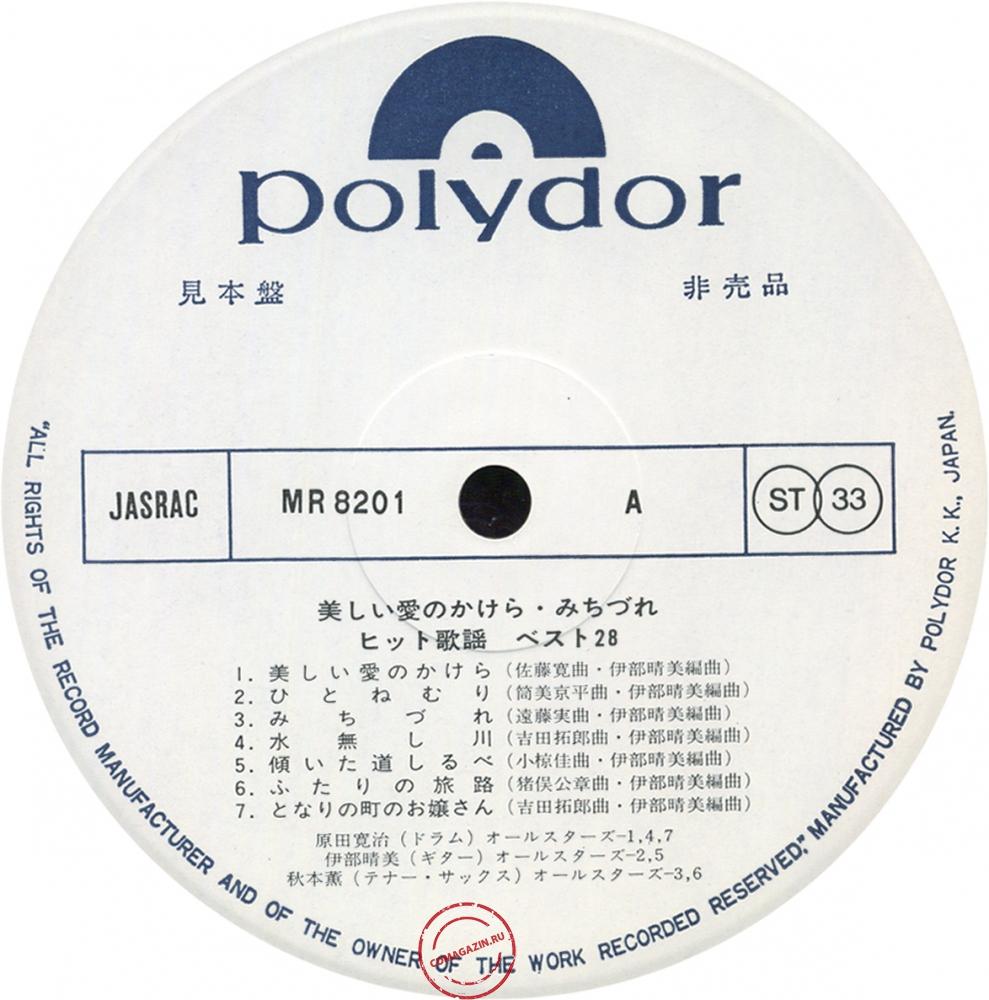 Оцифровка винила: Kanji Harada (1975) Kanashii Ai No Kakera - Michizure