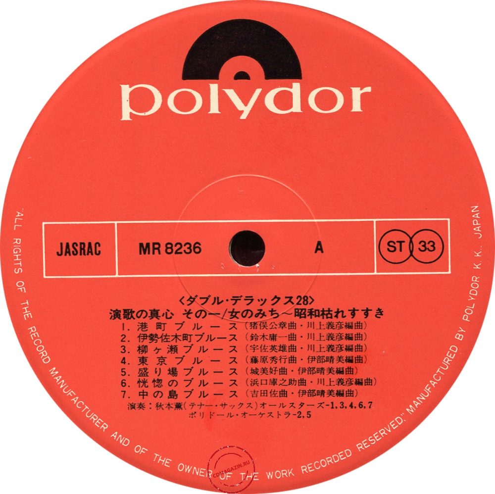 Оцифровка винила: Kaoru Akimoto (1976) Enka No Magokoro Vol. 1