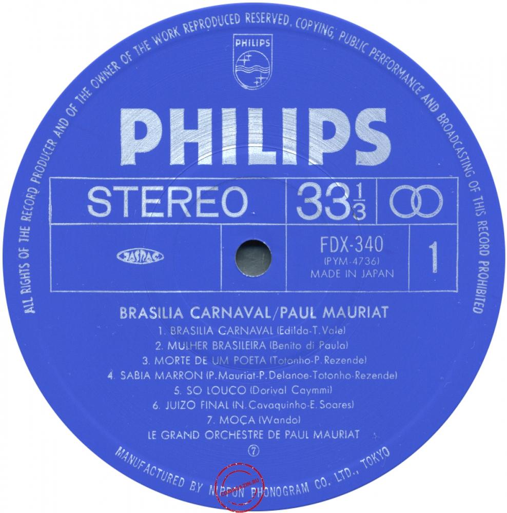Оцифровка винила: Paul Mauriat (1977) Brasilia Carnaval
