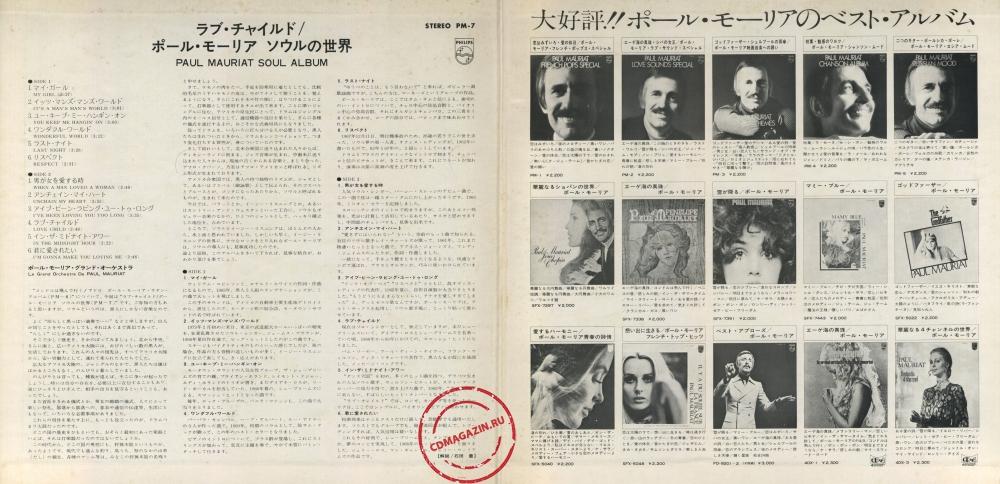 Оцифровка винила: Paul Mauriat (1969) Soul Album