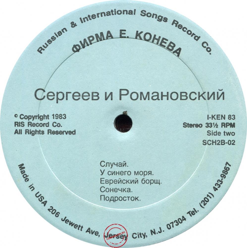 Оцифровка винила: Сергеев и Романовский (1983) Зоопарк