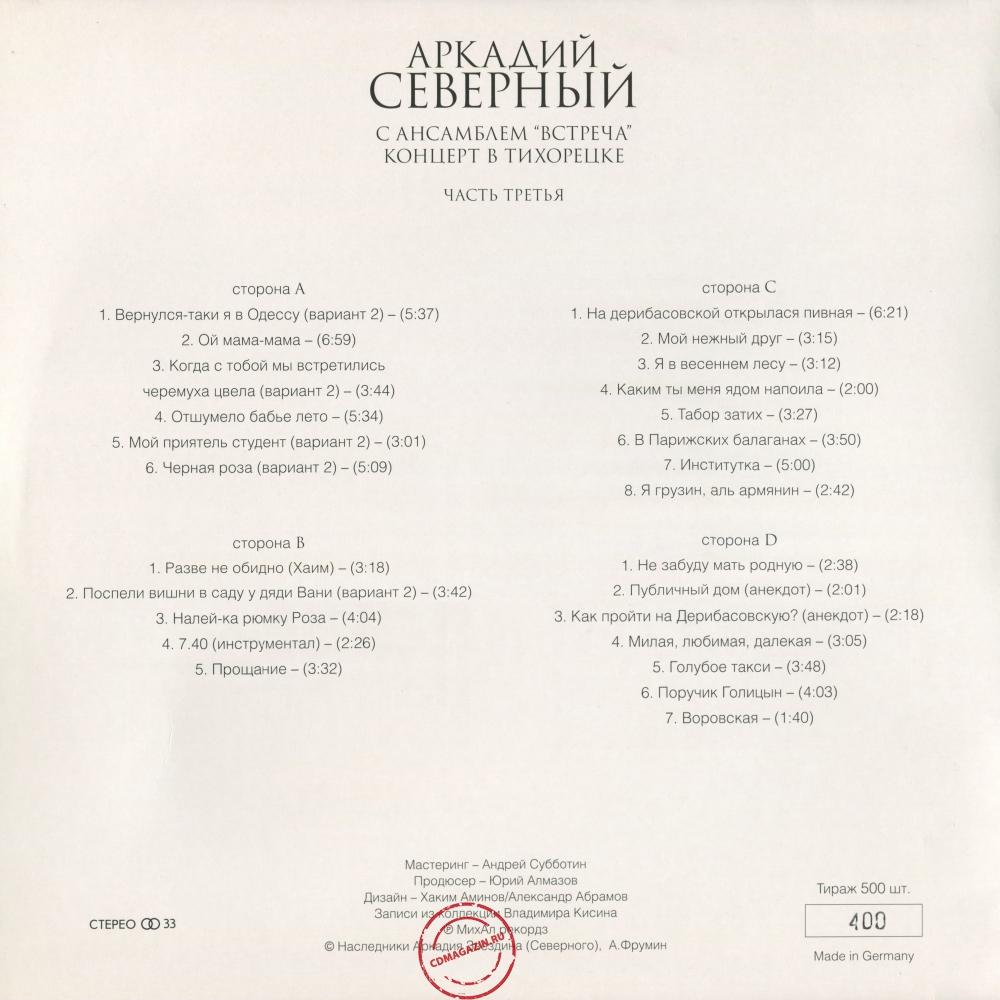"""Оцифровка винила: Аркадий Северный (1979) Концерт в Тихорецке с ансамблем """"Встреча"""" 3"""