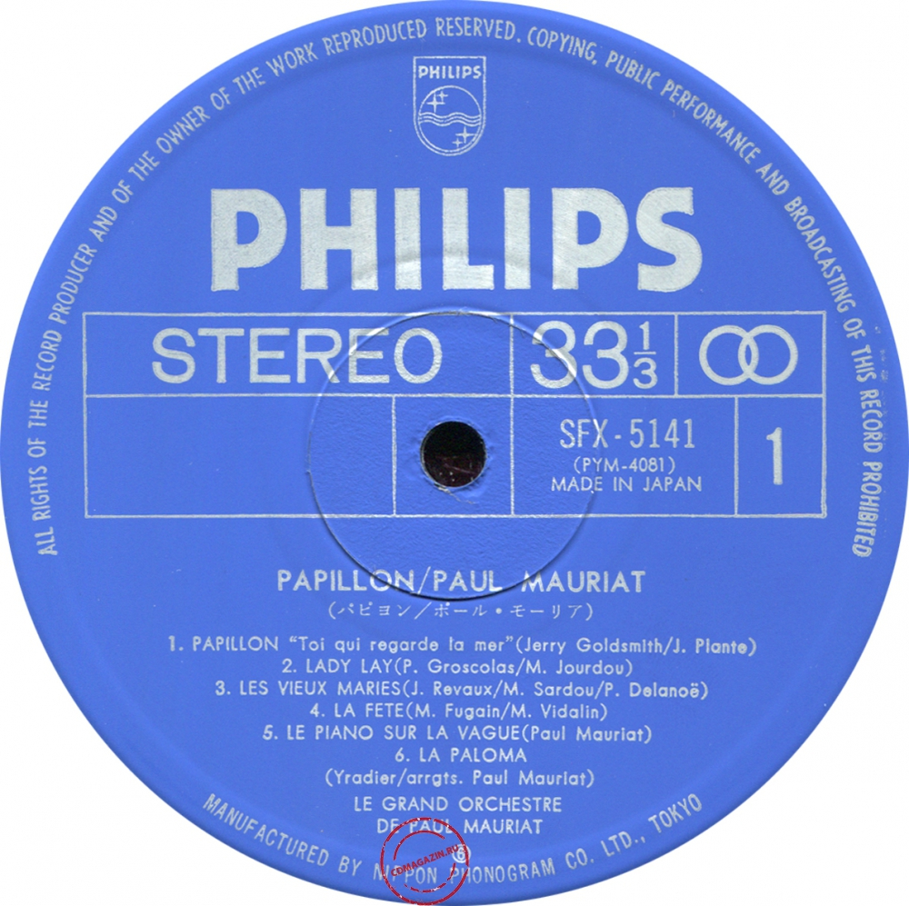 Оцифровка винила: Paul Mauriat (1974) Papillon