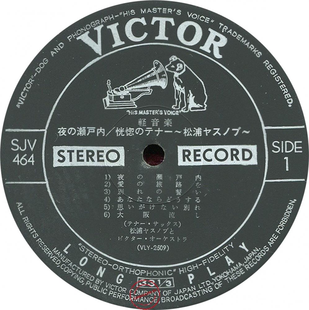 Оцифровка винила: Yasunobu Matsuura (1969) Yoru No Setouchi