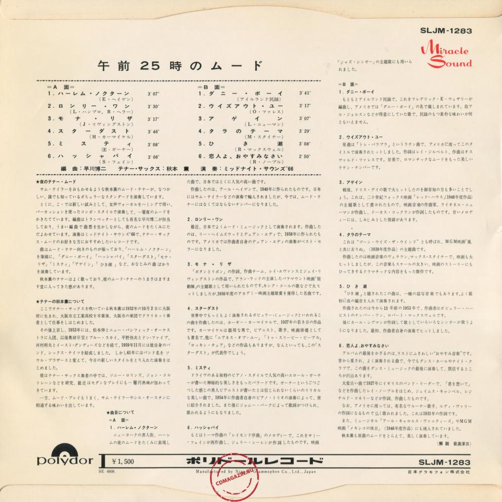 Оцифровка винила: Kaoru Akimoto (1966) Nenzen Nijugo Toki No Mood