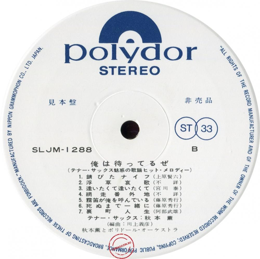 Оцифровка винила: Kaoru Akimoto (1966) Ore Wa Matteru Ze