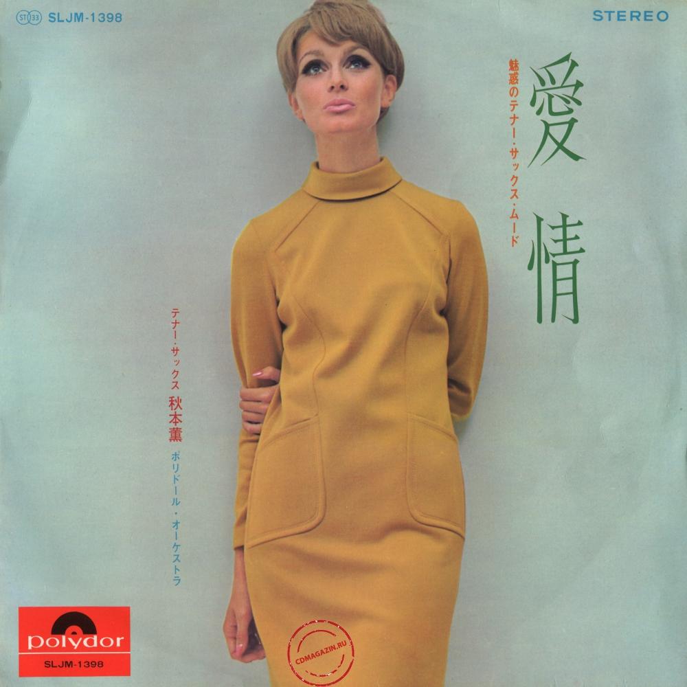 Оцифровка винила: Kaoru Akimoto (1968) Aijo