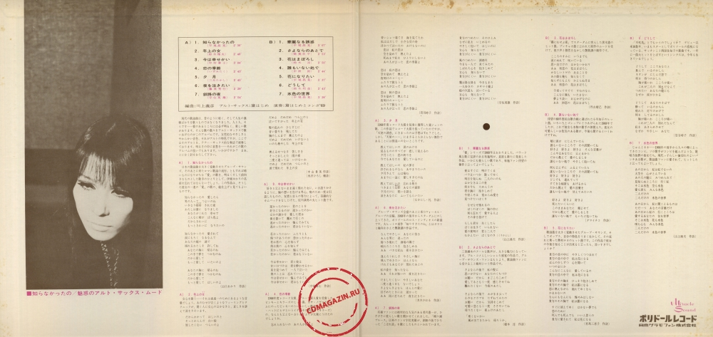 Оцифровка винила: Hajime Mayuzumi (1969) Shiranakatta No